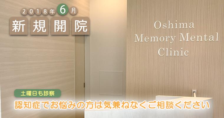 大島メモリーメンタルクリニック